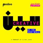 Creativity in Retrospect | تأمل في الإبداع