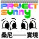 EP1 Sunny你的童年怎麼了?